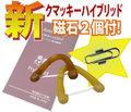 【送料無料】仮性包茎矯正器具:新・クマッキーハイブリッド(ペニス増大鍛錬法PW付)