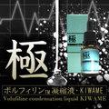 【送料無料】増大ジェル 極-kiwame-