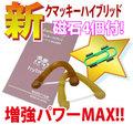 【送料無料】新・仮性包茎矯正器具:クマッキーハイブリッド W磁石付