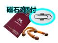【送料無料】仮性包茎矯正器具:クマッキーハイブリッド S磁石付