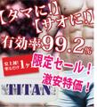 【メルマガ限定セール】男性器増大ジェル タイタン