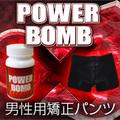 【送料無料】パワーボム 増大サプリ&増大パンツセット