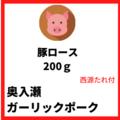 【冷蔵・冷凍】豚ローススライス 200g 奥入瀬ガーリックポーク