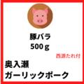 【冷蔵・冷凍】豚バラスライス 500g 奥入瀬ガーリックポーク