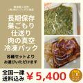 【送料込¥5,400】お肉の真空冷凍パックセット 巣ごもり/ステイホーム/仕送り/ギフト/長期保存/無添加/無着色