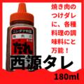【冷蔵・冷凍】西源タレ 180ml オリジナル商品