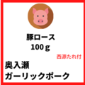 【冷蔵・冷凍】豚ローススライス 100g 奥入瀬ガーリックポーク