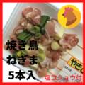 【冷蔵・冷凍】焼き鳥 ねぎま5本入り 青森県産鶏