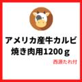 【冷蔵・冷凍】焼き肉用牛カルビ1200gアメリカ産