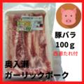 【冷蔵・冷凍】豚バラスライス 100g 奥入瀬ガーリックポーク