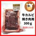 【冷蔵・冷凍】焼き肉用牛カルビ 300gアメリカ産