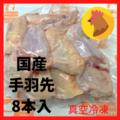 【冷凍のみ】国産手羽先8本入 青森県産鶏