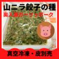 【冷凍のみ】山ニラ餃子の種 無添加 奥入瀬ガーリックポーク