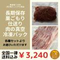 【送料込¥3,240】お肉の真空冷凍パックセット 巣ごもり/ステイホーム/仕送り/ギフト/長期保存/無添加/無着色