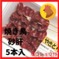 【冷蔵・冷凍】焼き鳥 砂肝5本入り 青森県産鶏