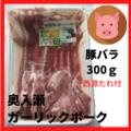 【冷蔵・冷凍】豚バラスライス 300g 奥入瀬ガーリックポーク