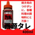 【冷蔵・冷凍】西源タレ 400ml オリジナル商品
