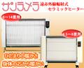 遠赤外線輻射式サラミックヒーター《サンラメラ 1201型 ホワイト》(6〜14畳)   ナイルマート