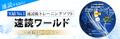 【ダウンロード版】速読術 トレーニング ソフト 速読 ワールド4 ■初級~上級編■5倍から30倍アップ■特典付■実績No.1
