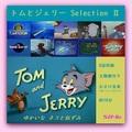 トムとジェリー セレクション 2 アニメDVD