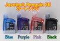 Joye Atopack Penguin SE 交換カートリッジ1個