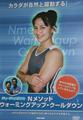 DVD ジョージ&エリサの Nメソッド ウォーミングアップ・クールダウン