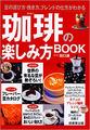 『珈琲の楽しみ方BOOK』