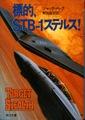 標的、STB‐1ステルス!