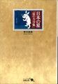 日本の星[星の方言集]