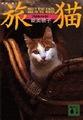 『旅猫 ―MEET THE CATS AROUND THE WORLD』