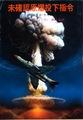 未確認原爆投下指令―フェイル・セイフ