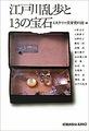 江戸川乱歩と13の宝石