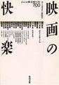 『映画の快楽―ジャンル別・洋画ベスト700』
