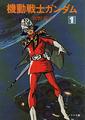 機動戦士ガンダム(全3巻セット)