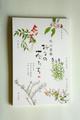 四季の花 はがき箋 縦