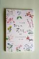 12ケ月の花はがき箋横