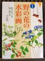 画集「野の花の水彩画」