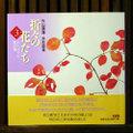画集「折々の花たち(3)」