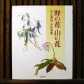 画集「野の花山の花」
