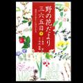 書籍「野の花だより三六五日」(下)
