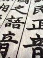 文字&絵 韓紙 No22