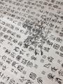 文字&絵 韓紙 No30