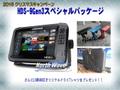 HDS-9 Gen3【オプションサービスパッケージ】