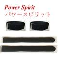 パワースピリット(Power Spirit)首肩セット ★ECOPoint 36000ポイント  本体価格36,000円