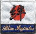 松島基地 ブルーインパルス 2011-2017年 日の丸・絆 肩パッチ