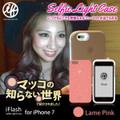 (2月中旬再入荷予定)「マツコの知らない世界」で紹介されました!セルフィーライト付きスマホケース「iFlash」アイフラッシュ いつでもどこでも完璧な自撮りライトが当てられる for iPhone 7(Lame Pink)
