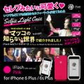 「マツコの知らない世界」で紹介されました!セルフィーライト付きスマホケース「iFlash」アイフラッシュ いつでもどこでも完璧な自撮りライトが当てられる for iFlash for iPhone 6Plus / 6sPlus(Pink)