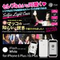 「マツコの知らない世界」で紹介されました!セルフィーライト付きスマホケース「iFlash」アイフラッシュ いつでもどこでも完璧な自撮りライトが当てられる for iPhone 6Plus / 6sPlus(White)