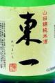 東一 山田錦純米酒 1.8L「大楠酒店」(福岡市)