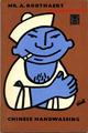 【ペーパーバック】初期美品 中国手洗い ディック・ブルーナデザイン